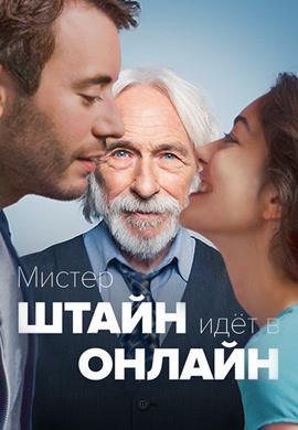 Постер к фильму Мистер Штайн идет в онлайн 2017