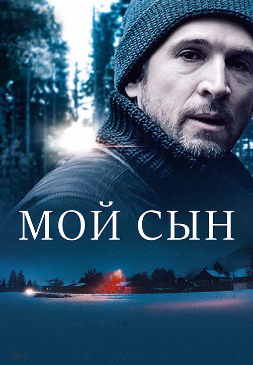 Постер к фильму Мой сын 2017