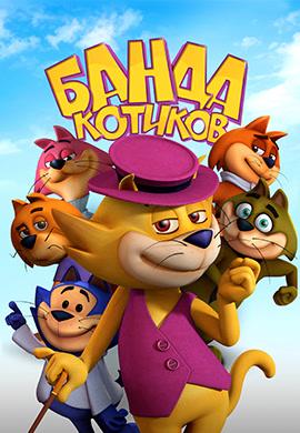 Постер к мультфильму Банда котиков 2015