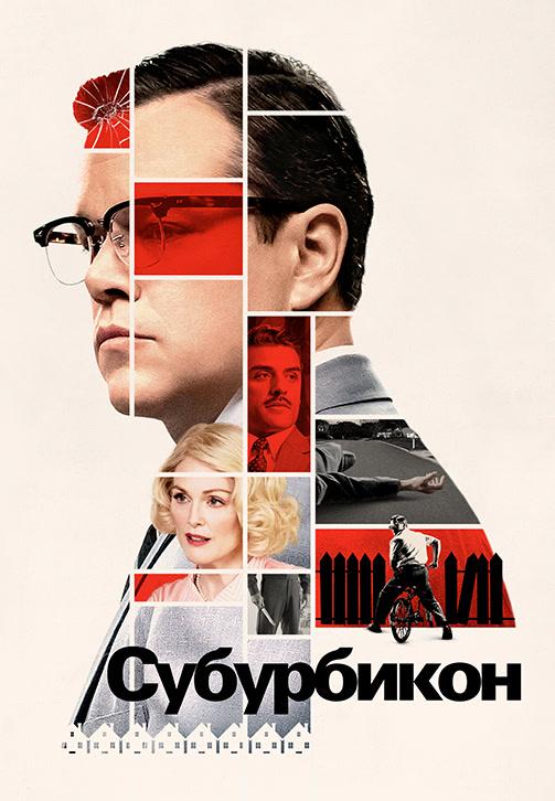 Постер к фильму Субурбикон 2017