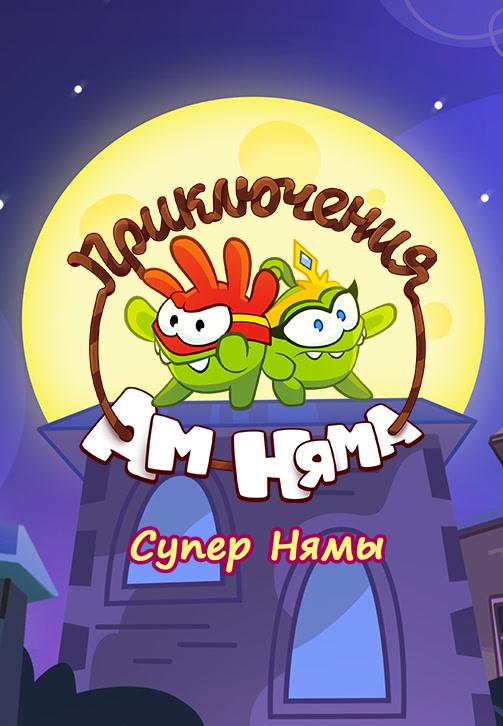 Постер к сериалу Приключения Ам Няма. Сезон 9 2018