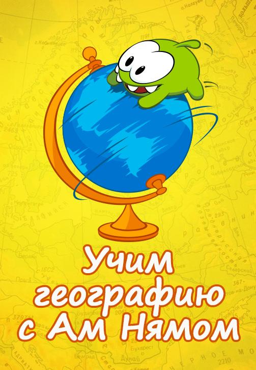 Постер к сериалу Учим географию с Ам Нямом 2017