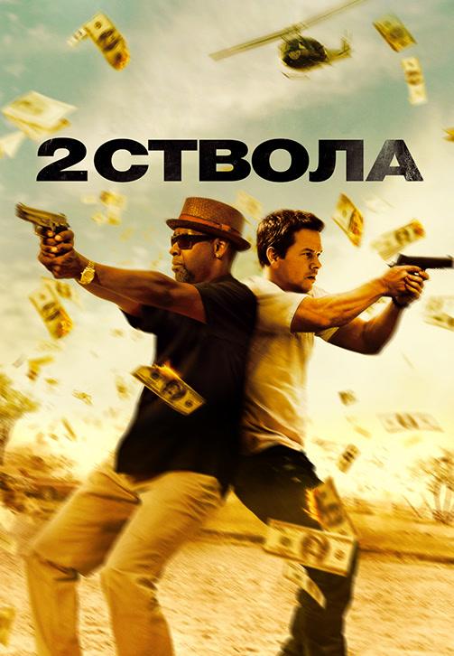 Постер к фильму Два ствола 2013