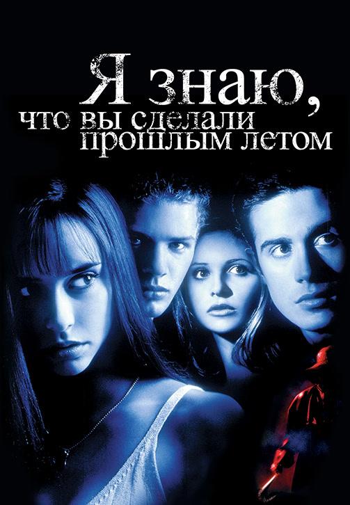 Постер к фильму Я знаю, что вы сделали прошлым летом 1997