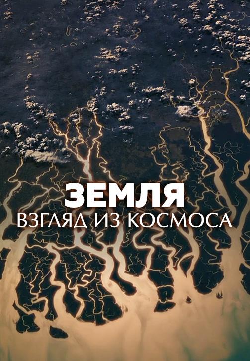Постер к сезону Земля: взгляд из космоса 2019