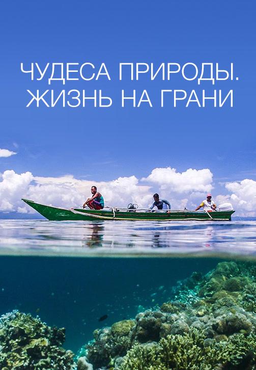Постер к сериалу Чудеса природы. Жизнь на грани 2015