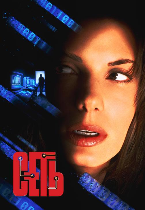 Постер к фильму Сеть 1995
