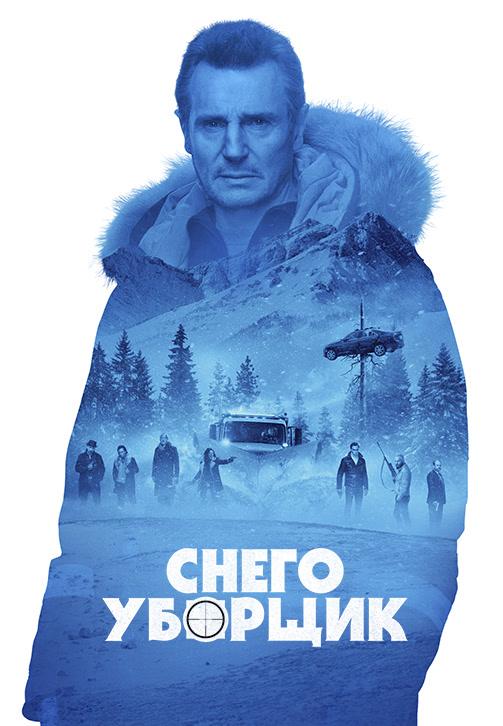 Постер к фильму Снегоуборщик 2019