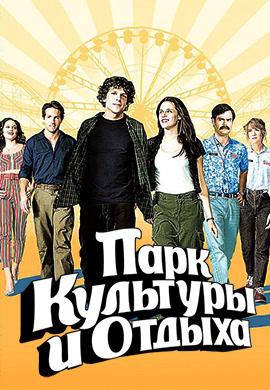 Постер к фильму Парк культуры и отдыха 2008