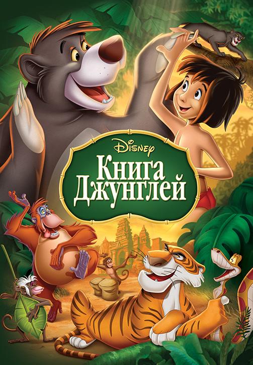 Постер к мультфильму Книга джунглей (1967) 1967