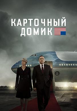 Постер к сериалу Карточный домик. Сезон 3 2015