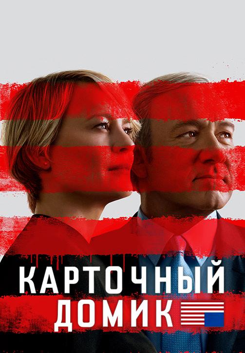 Постер к сериалу Карточный домик. Сезон 5 2017