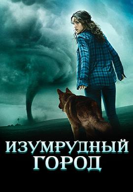Постер к сериалу Изумрудный город 2017