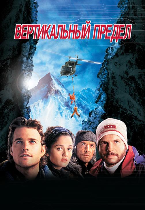 Постер к фильму Вертикальный предел 2000
