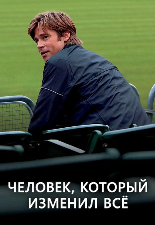 Постер к фильму Человек, который изменил всё 2011