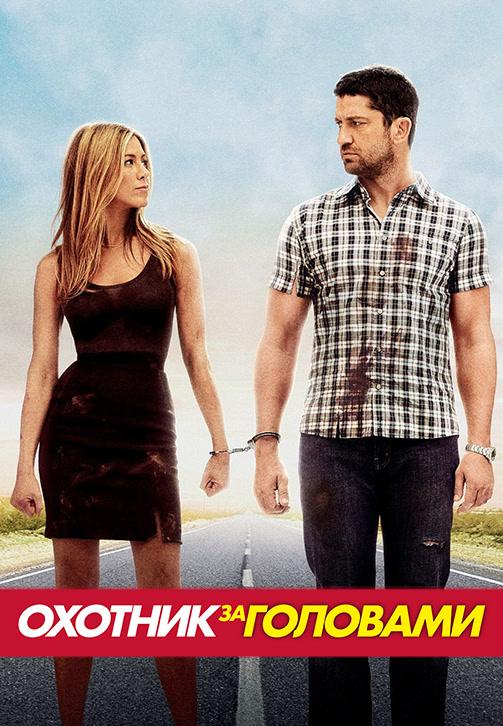 Постер к фильму Охотник за головами 2010