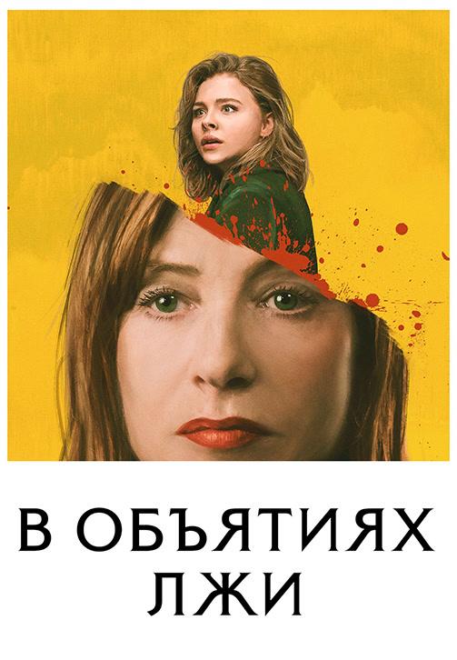 Постер к фильму В объятиях лжи 2018