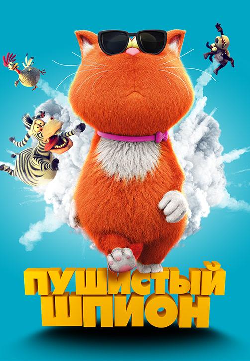 Постер к мультфильму Пушистый шпион 2018