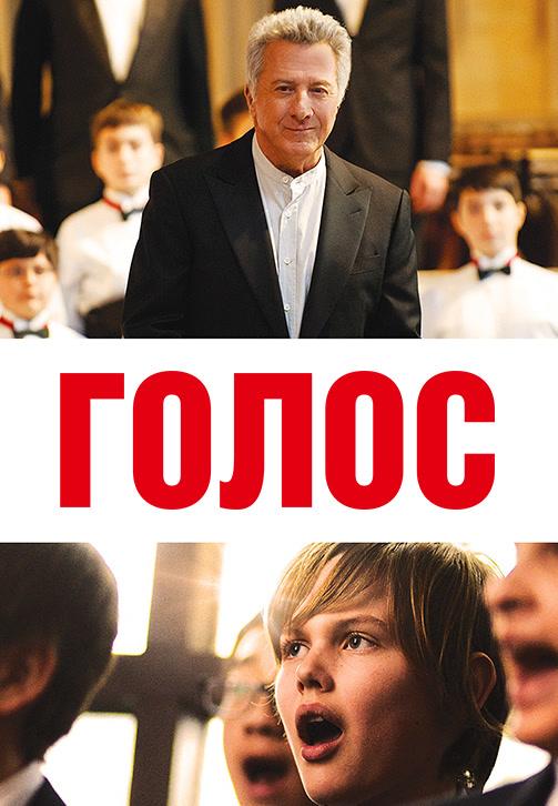 Постер к фильму Голос 2014