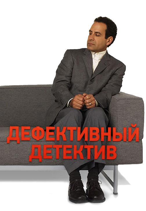 Постер к сезону Дефективный детектив. Сезон 3 2004