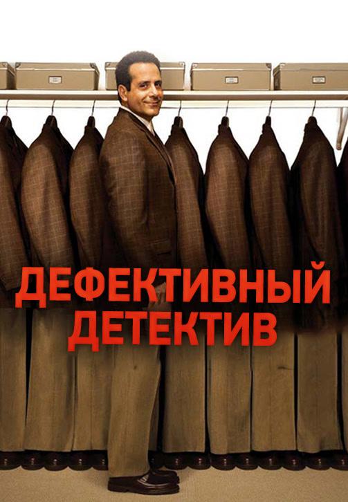 Постер к сезону Дефективный детектив. Сезон 4 2005