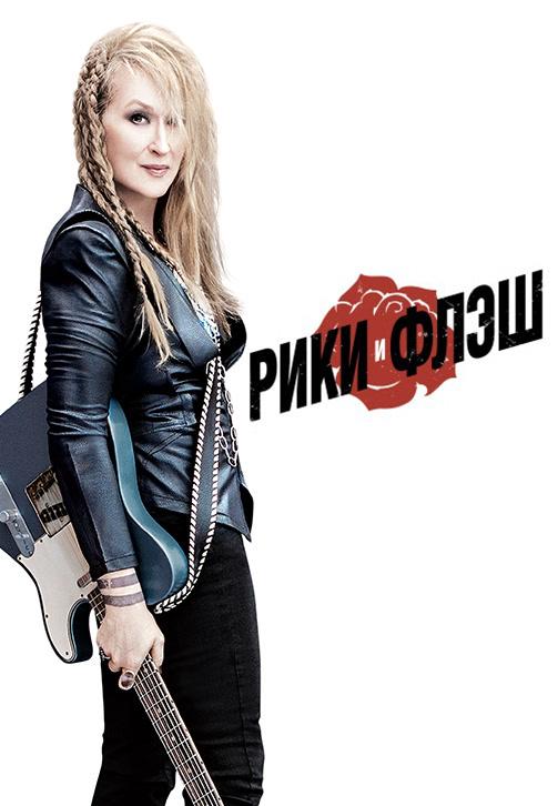 Постер к фильму Рики и Флэш 2015