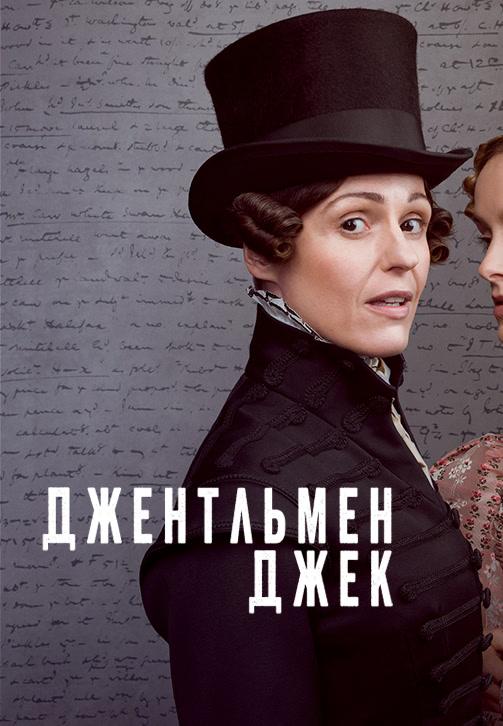 Постер к сериалу Джентльмен Джек 2019