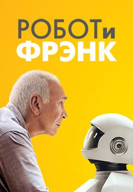 Постер к фильму Робот и Фрэнк 2012