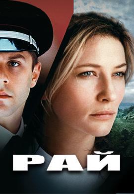 Постер к фильму Рай (2001) 2001
