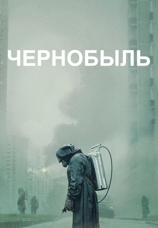 Постер к сезону Чернобыль 2019