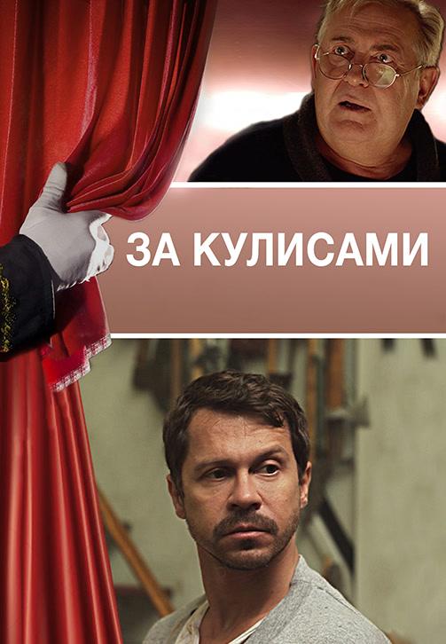 Постер к фильму За кулисами (2019) 2019