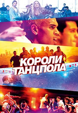 Постер к фильму Короли танцпола 2013