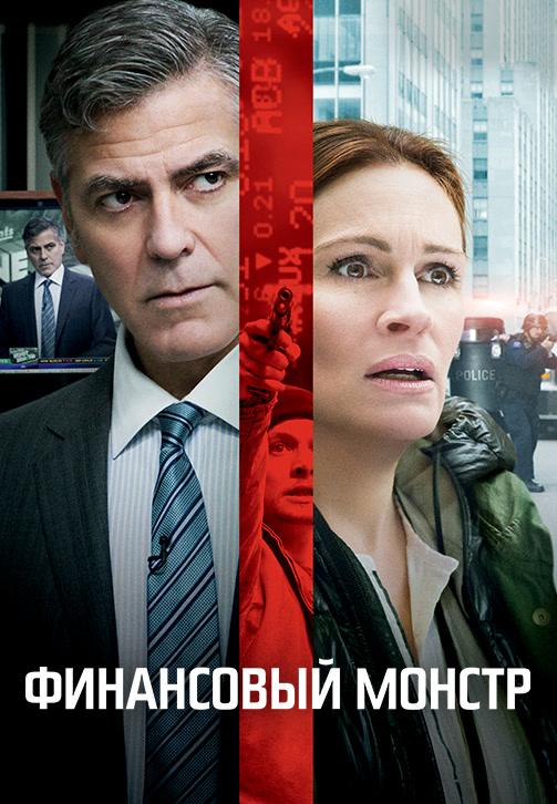 Постер к фильму Финансовый монстр 2016