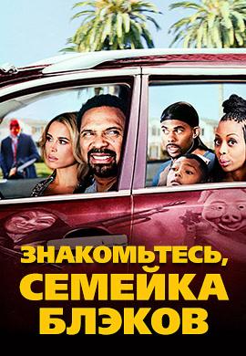 Постер к фильму Знакомьтесь, семейка Блэков 2016