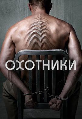 Постер к сериалу Охотники. Сезон 1 2016