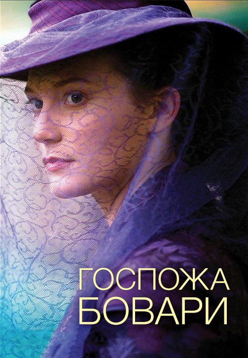 Постер к фильму Госпожа Бовари 2014