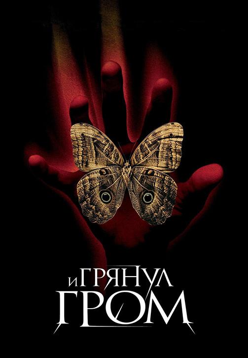 Постер к фильму И грянул гром 2004