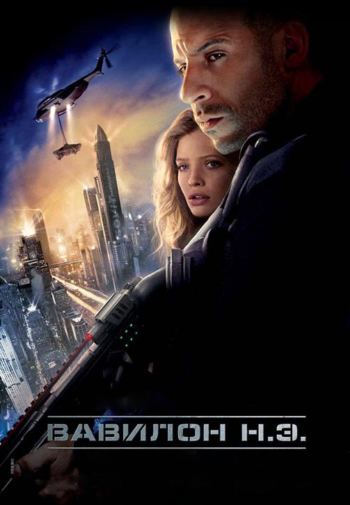Постер к фильму Вавилон Н.Э. 2008