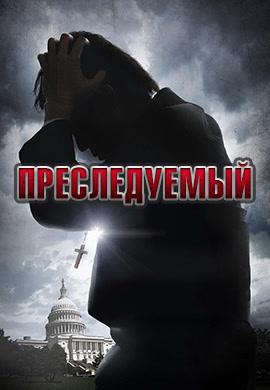 Постер к фильму Преследуемый 2014
