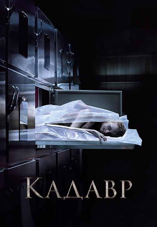 Постер к фильму Кадавр 2018