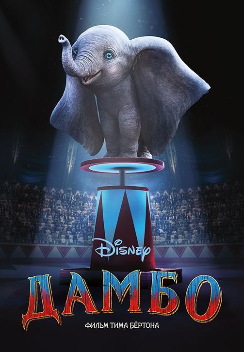 Постер к фильму Дамбо (2019) 2019
