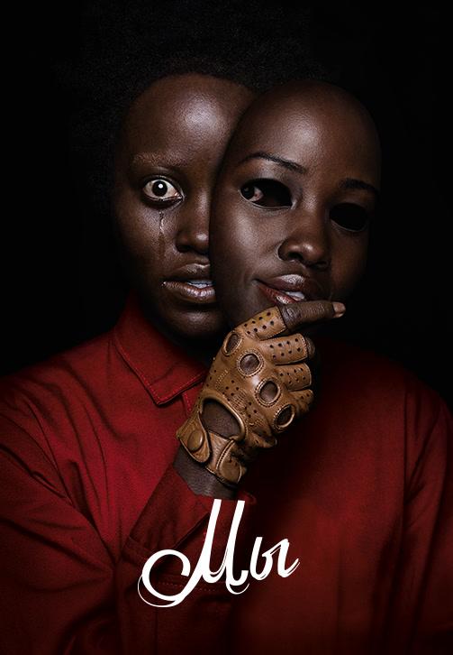 Постер к фильму Мы 2019