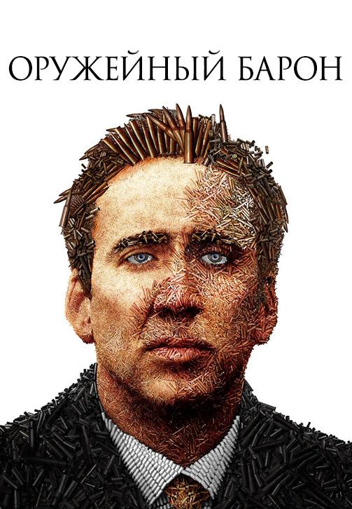 Постер к фильму Оружейный барон 2005
