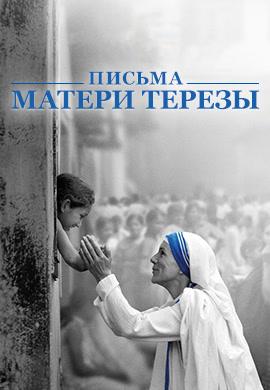 Постер к фильму Письма матери Терезы 2014