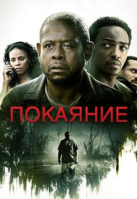 Постер к фильму Покаяние 2013