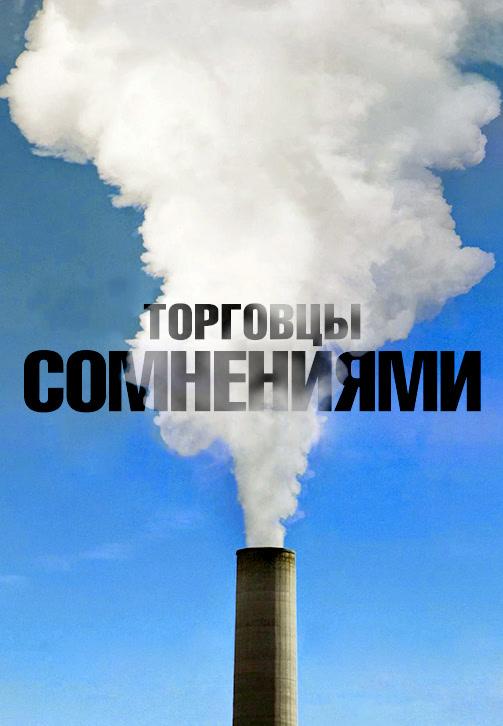 Постер к фильму Торговцы сомнениями 2014