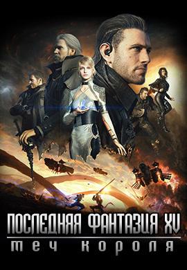 Постер к фильму Последняя фантазия XV. Меч короля 2016