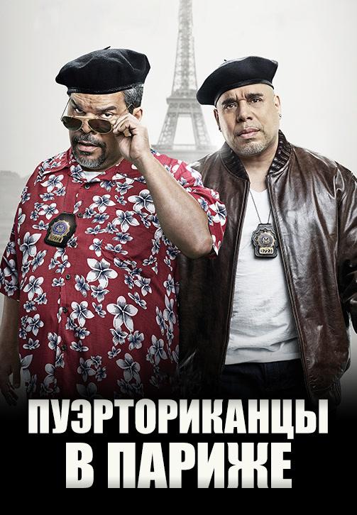 Постер к фильму Пуэрториканцы в Париже 2015