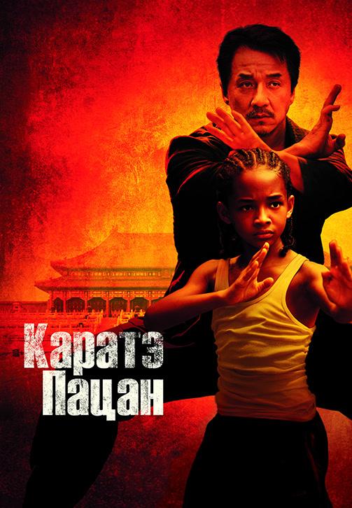 Постер к фильму Каратэ-пацан 2010