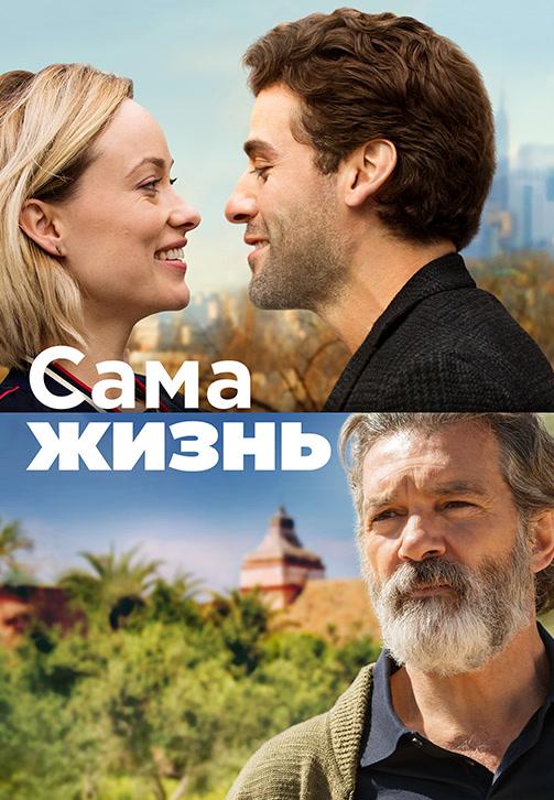Постер к фильму Сама жизнь 2018